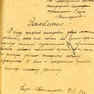 Заявление служащего Чебоксарской почтовой конторы